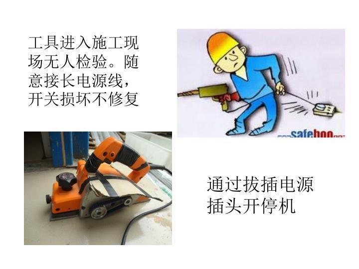 工具进入施工现场无人检验。随意接长电源线,开关损坏不修复