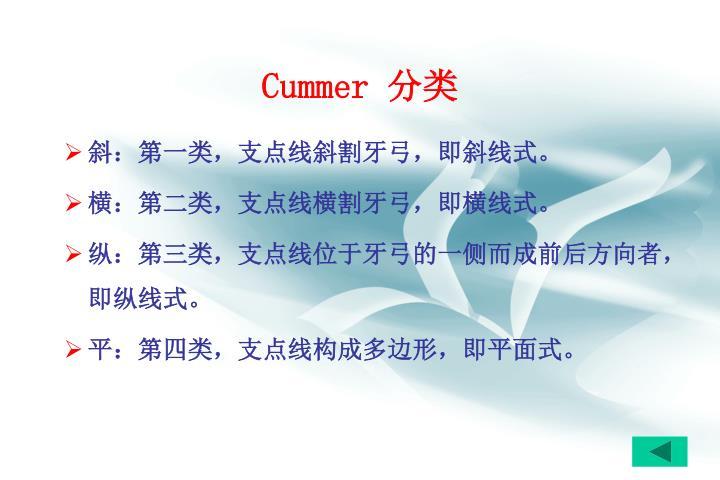Cummer