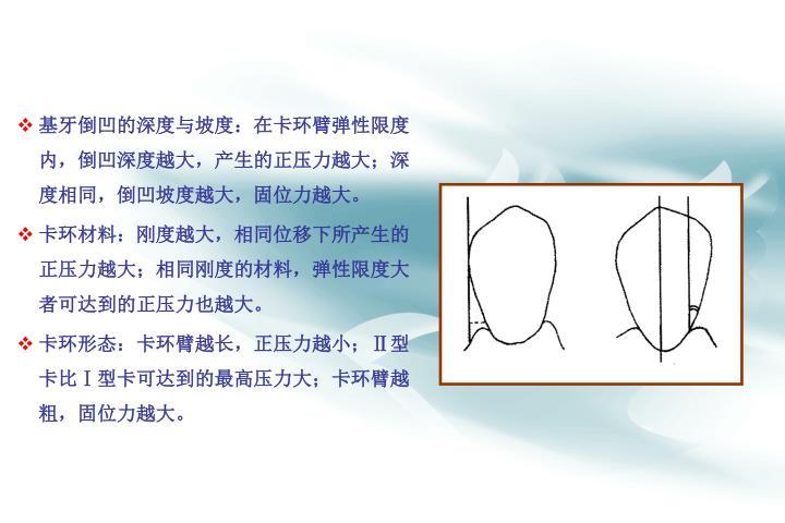 基牙倒凹的深度与坡度:在卡环臂弹性限度内,倒凹深度越大,产生的正压力越大;深度相同,倒凹坡度越大,固位力越大。