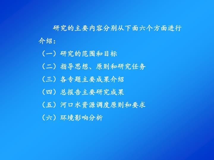 研究的主要内容分别从下面六个方面进行介绍: