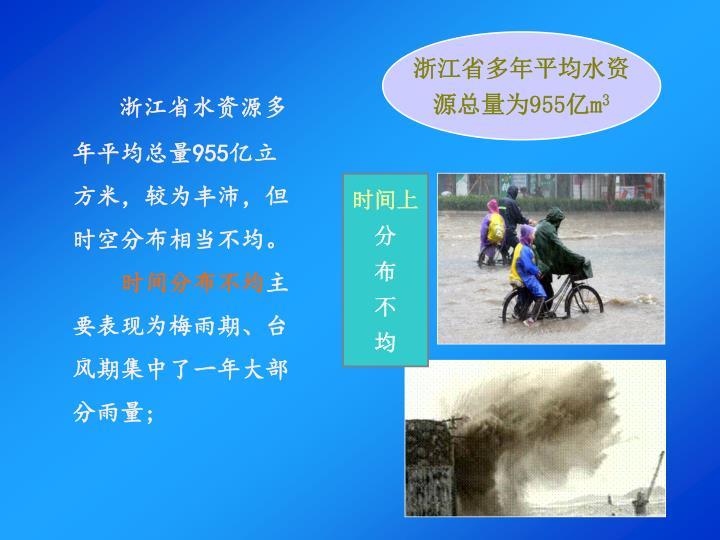 浙江省多年平均水资