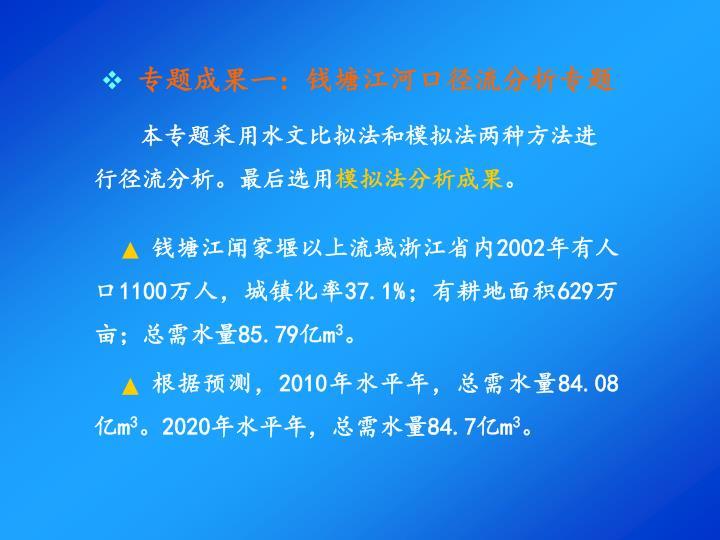 专题成果一:钱塘江河口径流分析专题