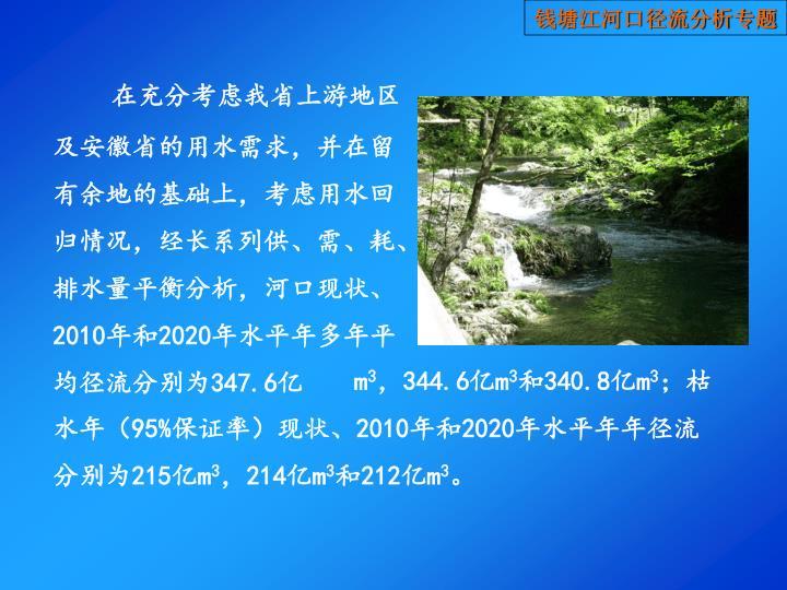 钱塘江河口径流分析专题