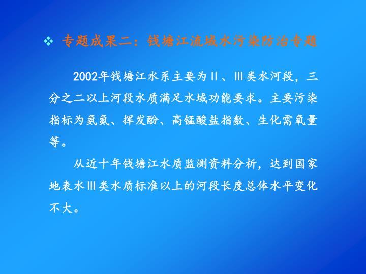 专题成果二:钱塘江流域水污染防治专题