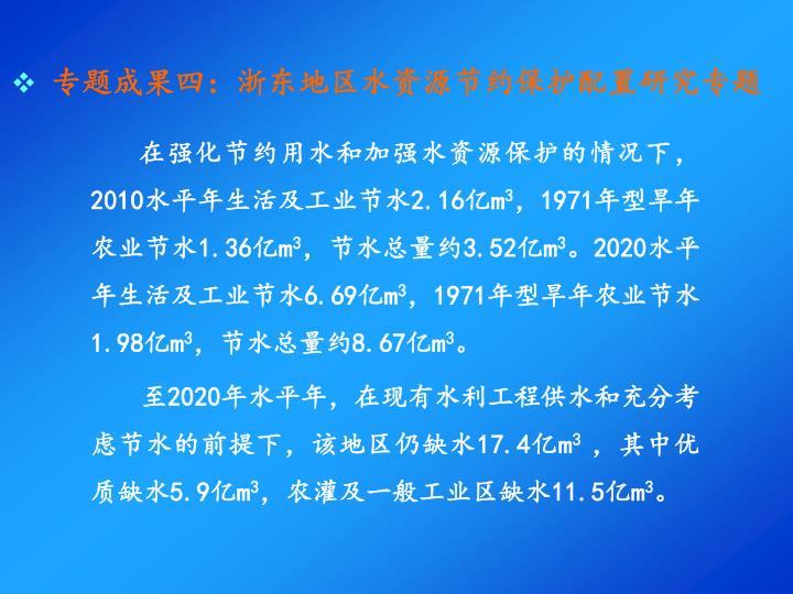 专题成果四:浙东地区水资源节约保护配置研究专题