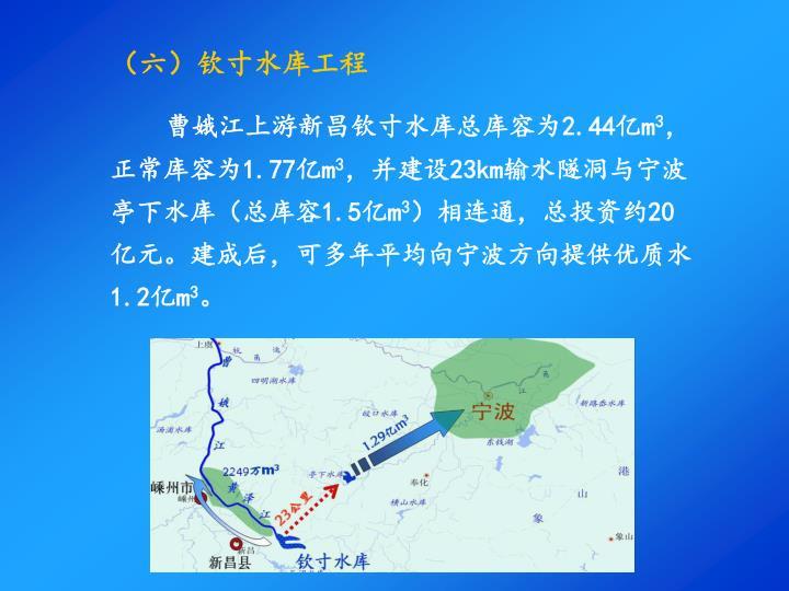 (六)钦寸水库工程