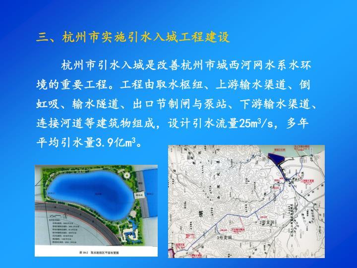 三、杭州市实施引水入城工程建设
