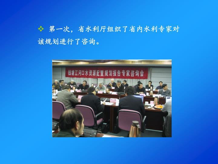 第一次,省水利厅组织了省内水利专家对该规划进行了咨询。