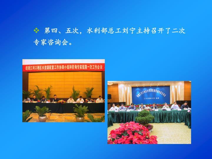 第四、五次,水利部总工刘宁主持召开了二次专家咨询会。