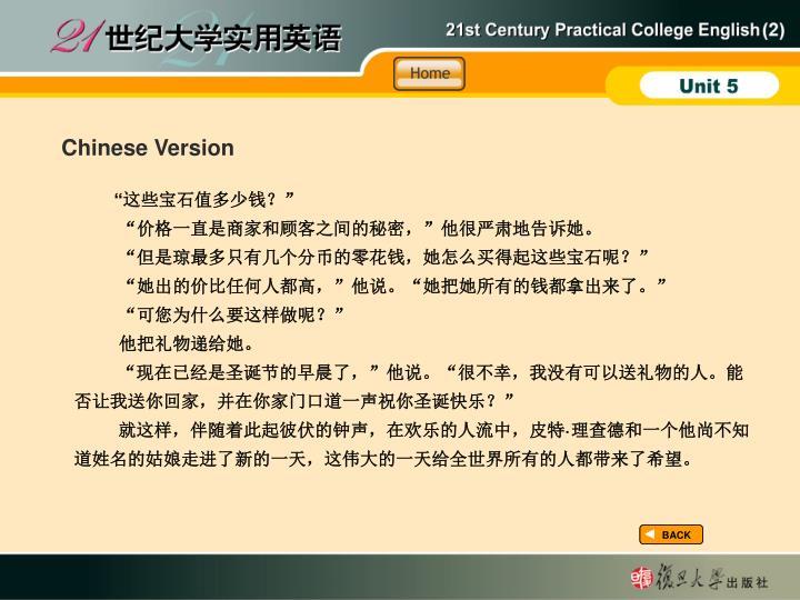 TextB_P17-24_Chinese