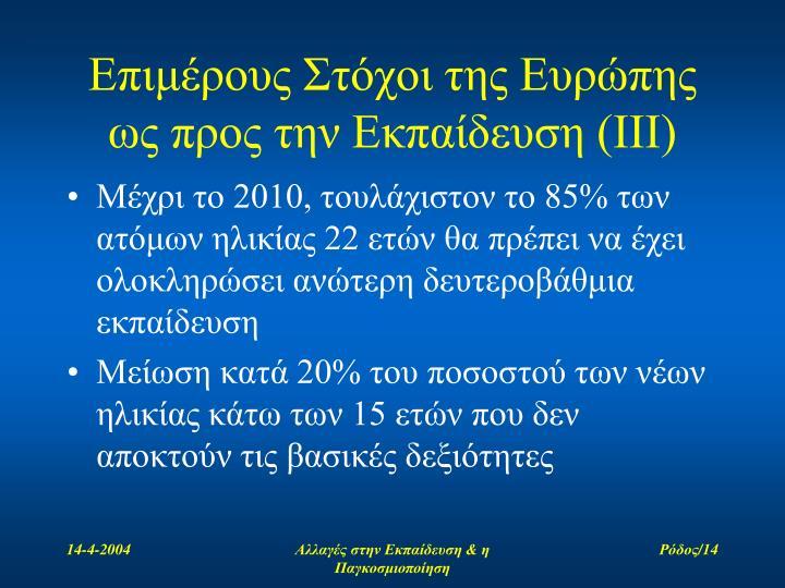 Επιμέρους Στόχοι της Ευρώπης ως προς την Εκπαίδευση (ΙΙΙ)