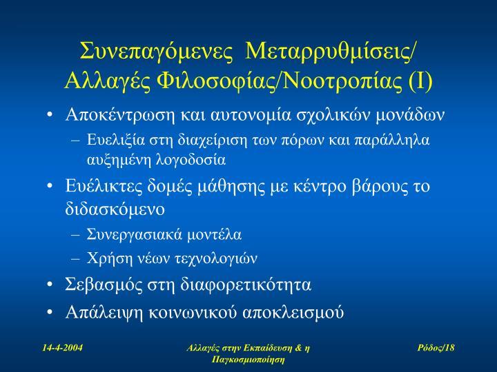 Συνεπαγόμενες  Μεταρρυθμίσεις/ Αλλαγές Φιλοσοφίας/Νοοτροπίας (Ι)