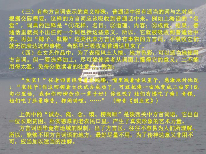 (三)有些方言词表示的意义特殊,普通话中没有适当的词与之对应,根据交际需要,这样的方言词应该吸收到普通话中来。例如上海话的