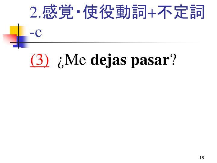 2.感覚・使役動詞+不定詞-