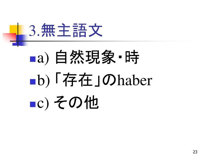 3.無主語文