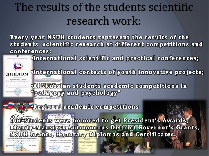 The results of the students scientific  research work:
