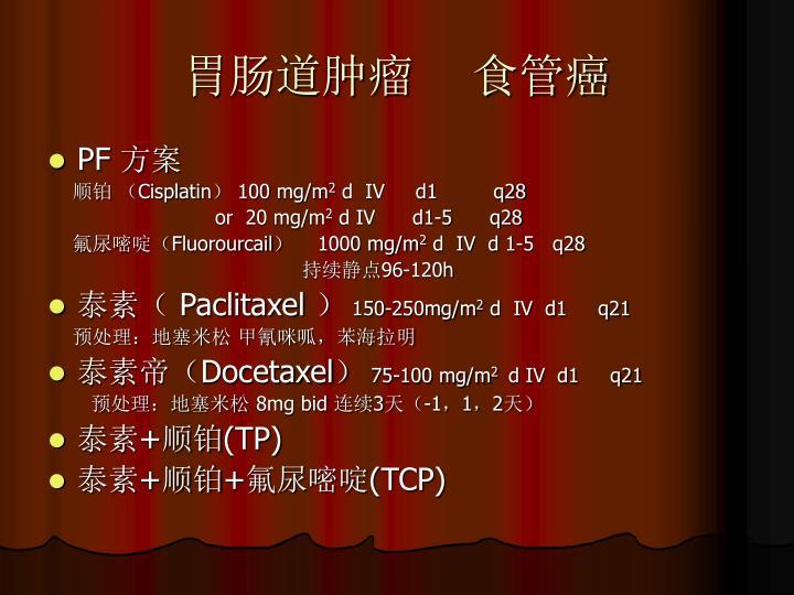 胃肠道肿瘤    食管癌