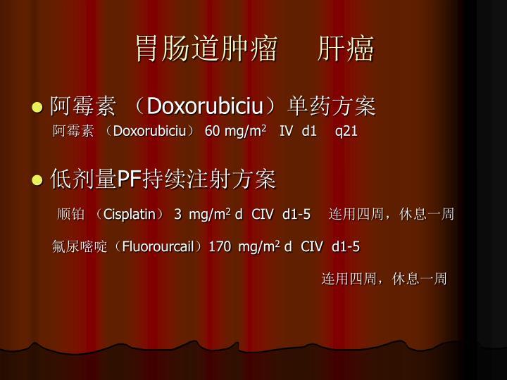 胃肠道肿瘤    肝癌