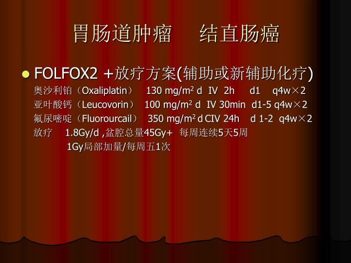 胃肠道肿瘤    结直肠癌