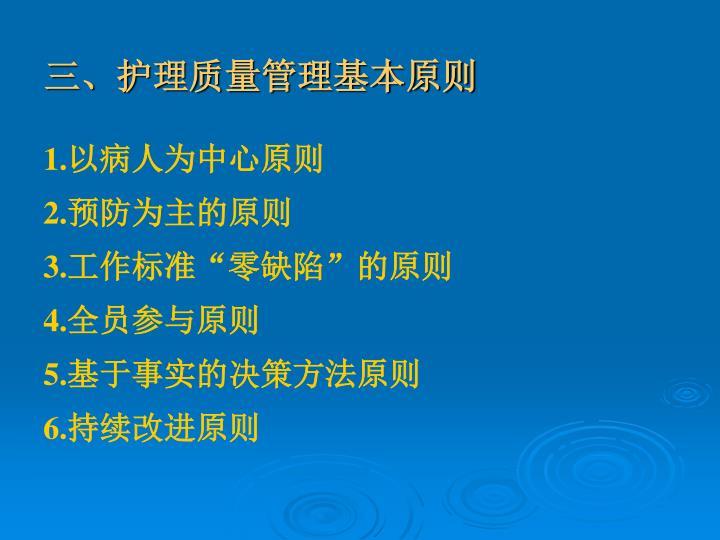 三、护理质量管理基本原则