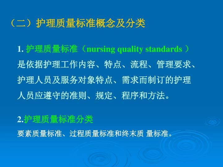 (二)护理质量标准概念及分类