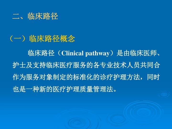 二、临床路径