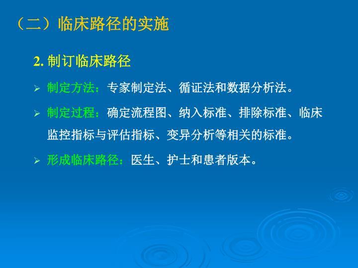 (二)临床路径的实施