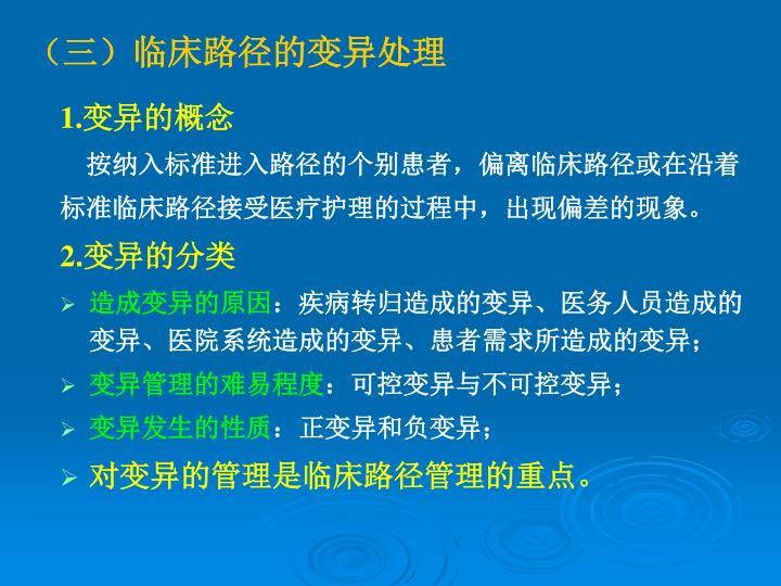 (三)临床路径的变异处理