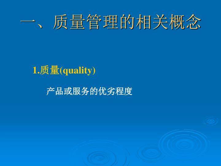 一、质量管理的相关概念