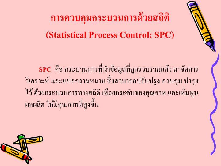 การควบคุมกระบวนการด้วยสถิติ (