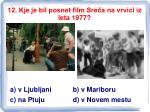 12 kje je bil posnet film sre a na vrvici iz leta 1977