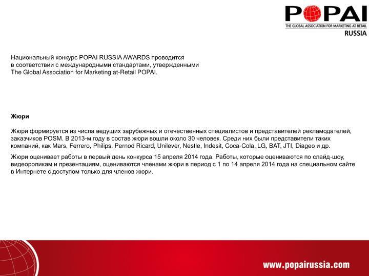 POPAI RUSSIA AWARDS