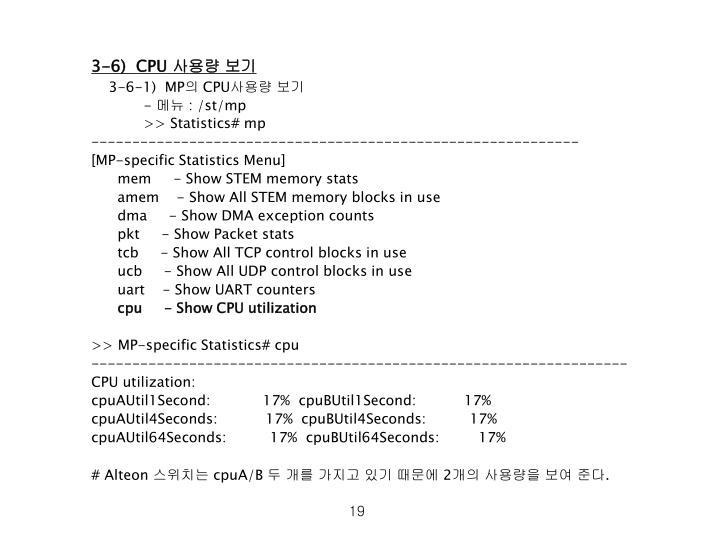 3-6)  CPU