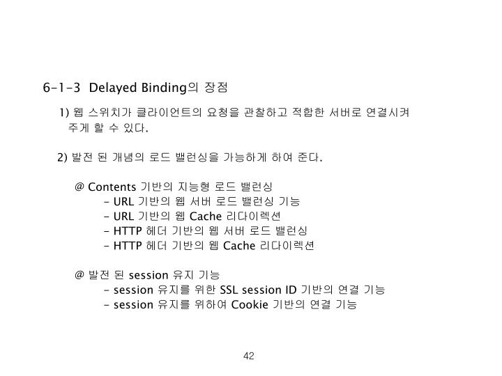 6-1-3  Delayed Binding