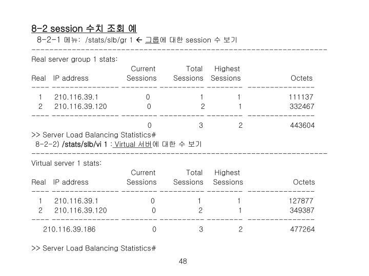8-2 session