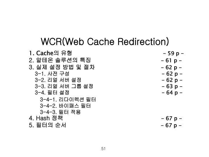 WCR(Web Cache Redirection)
