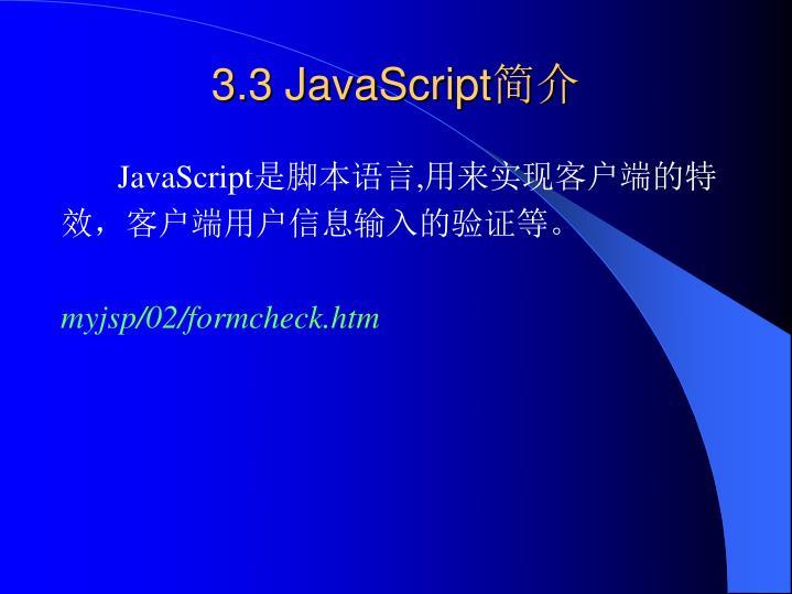 3.3 JavaScript