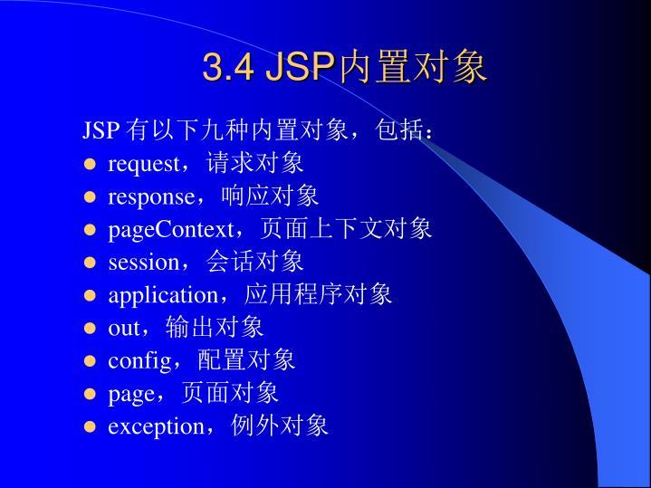 3.4 JSP