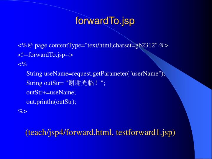 forwardTo.jsp