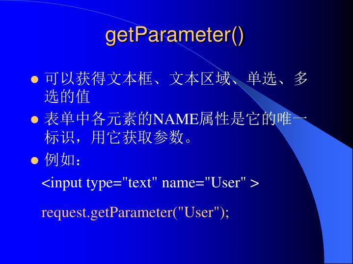 getParameter()