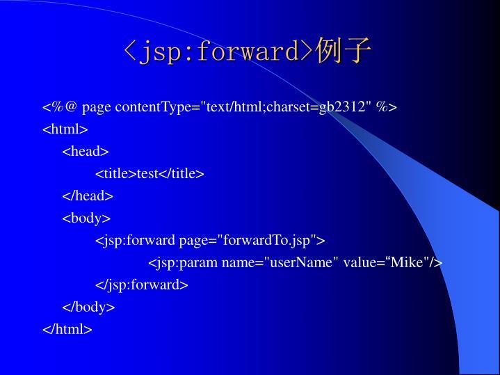 <jsp:forward>