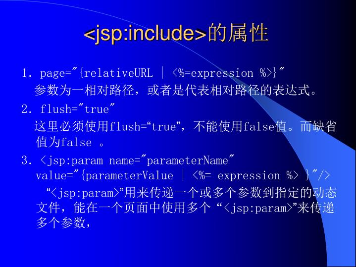 <jsp:include>