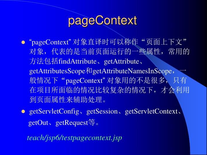 pageContext