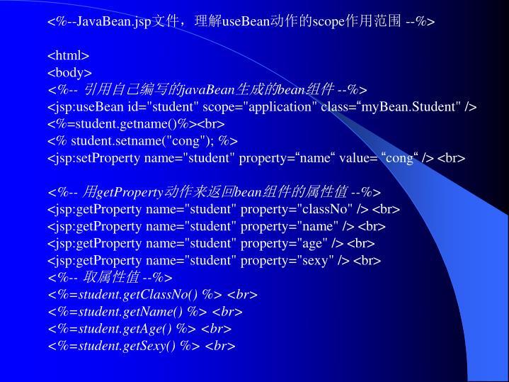 <%--JavaBean.jsp