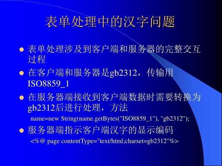 表单处理中的汉字问题