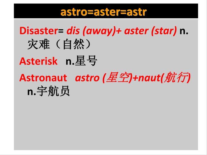 astro=aster=astr