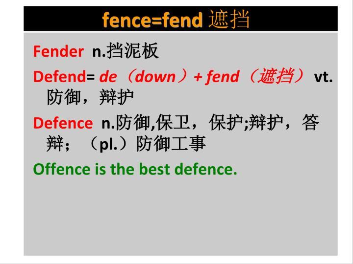 fence=fend