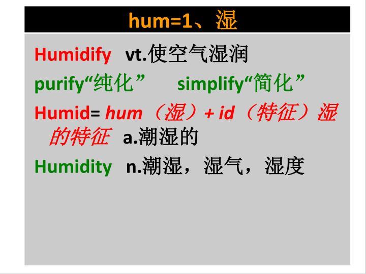 hum=1