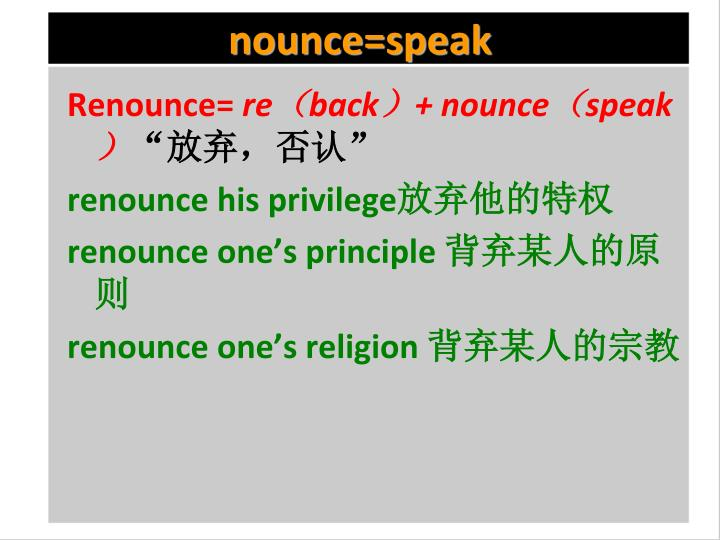 nounce=speak