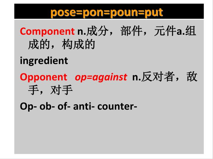 pose=pon=poun=put